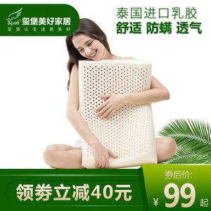 【100万用户选择】泰国进口防螨虫乳胶枕