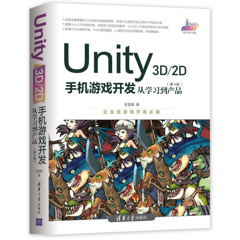游戏开发,手机游戏,手机游戏开发,-正版 UNITY3D/2D手机游戏开发 从学习到产品 第4版 金玺曾 VRAR游戏开发 Shade图形...