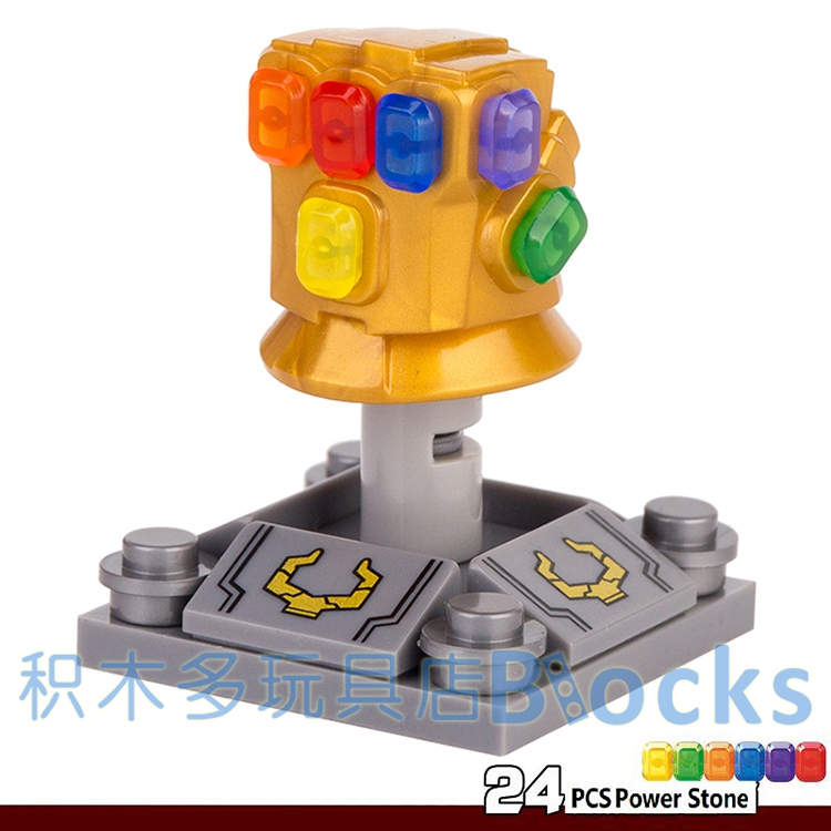 S牌復仇者聯盟3無限手套24顆寶石SY1099滅霸積木人仔玩具兼容樂高