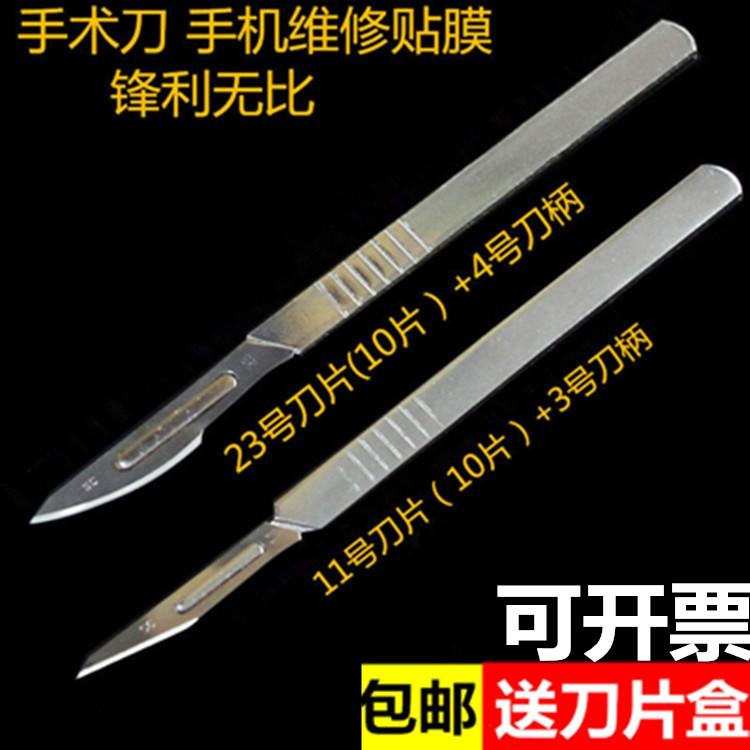 3 4号不锈钢手术刀 11#23号刀片手机贴膜刻刀修脚美工刀加厚刀柄