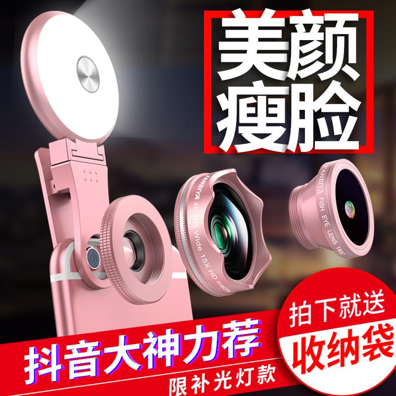 手机镜头广角美颜瘦脸自拍补光灯主播直播拍照抖音神器外置摄像头