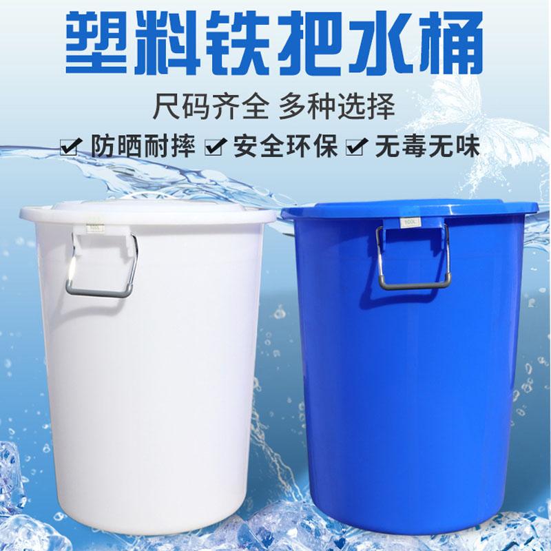 50L大小塑料桶加厚60L带盖储水桶160L铁柄大圆桶化工桶家用食品桶