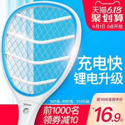 雅格电蚊拍充电式家用强力锂电池超强驱蚊电蝇打苍蝇电子灭蚊子拍