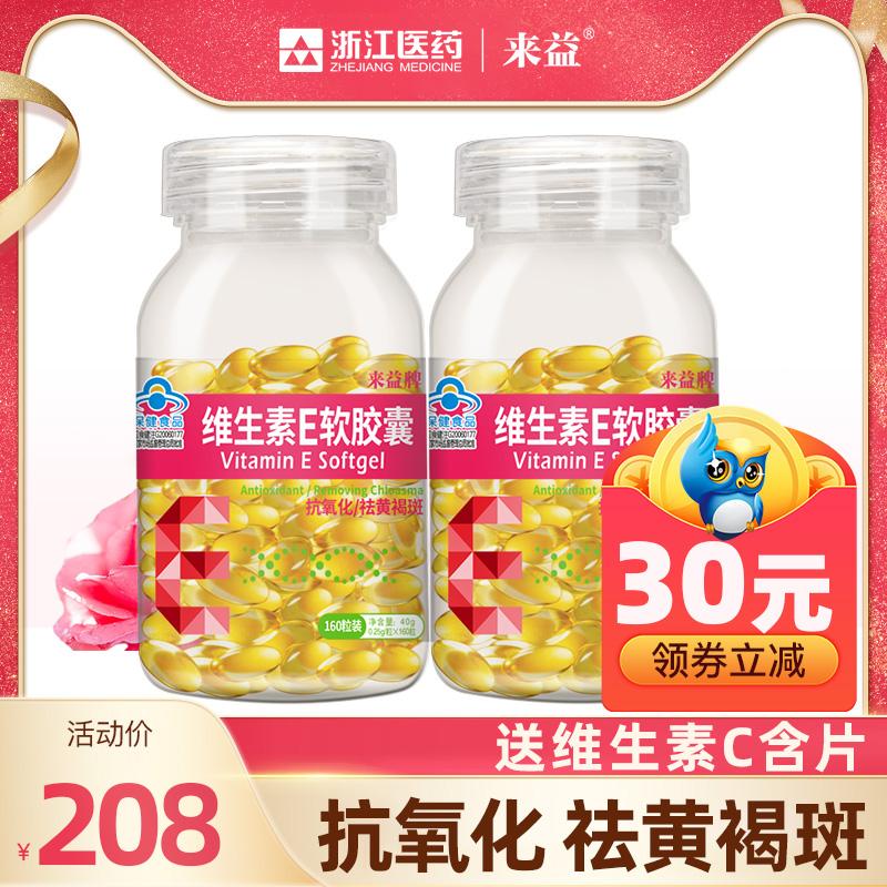 来益牌维生素e软胶囊保健食品抗氧化祛黄褐斑天然维e官方旗舰店