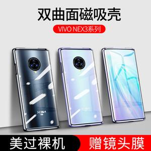 vivonex3手机壳vivo nex3保护套双面屏磁吸边框新5g个性创意潮牌男女款玻璃4g双屏超薄viv0屏幕透明硬原装新