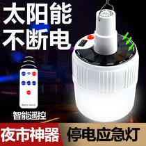 可充电营地帐篷灯家用应急户外手提式伸缩马灯LED太阳能露营灯