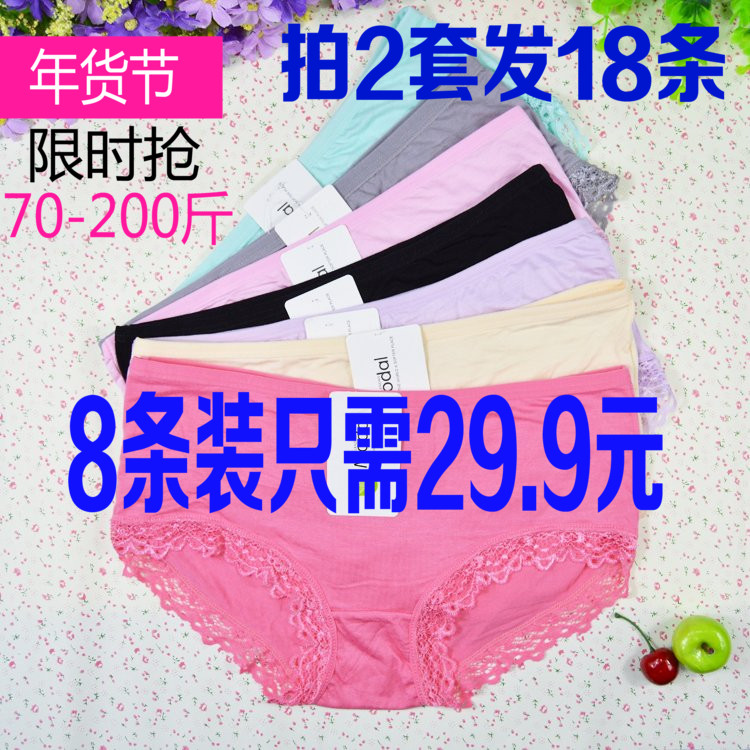 Runjing modal briefs womens middle waist is more sexy than pure cotton lace, big size, traceless and fat mm