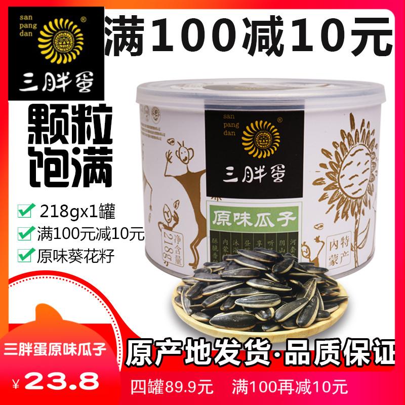 三胖蛋原味瓜子精选363葵花籽香瓜子218g*1罐装内蒙特产坚果零食