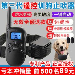 止吠器遥控电击项圈防止狗叫止犬训狗神器大型小型犬狗狗防叫扰民