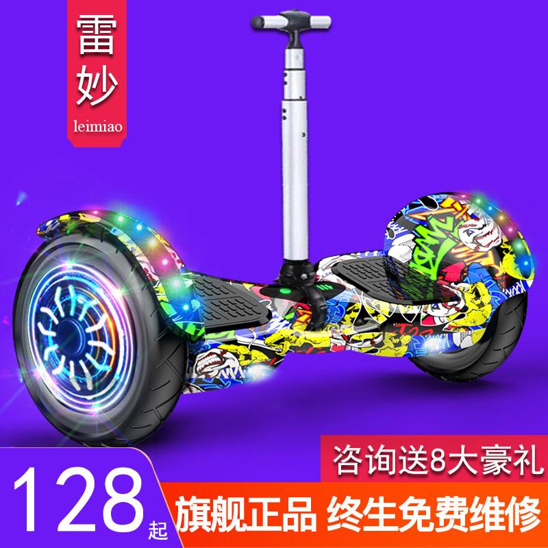 新自平衡车儿童电动智能两轮小孩体感车成年小孩代步车学生平行车