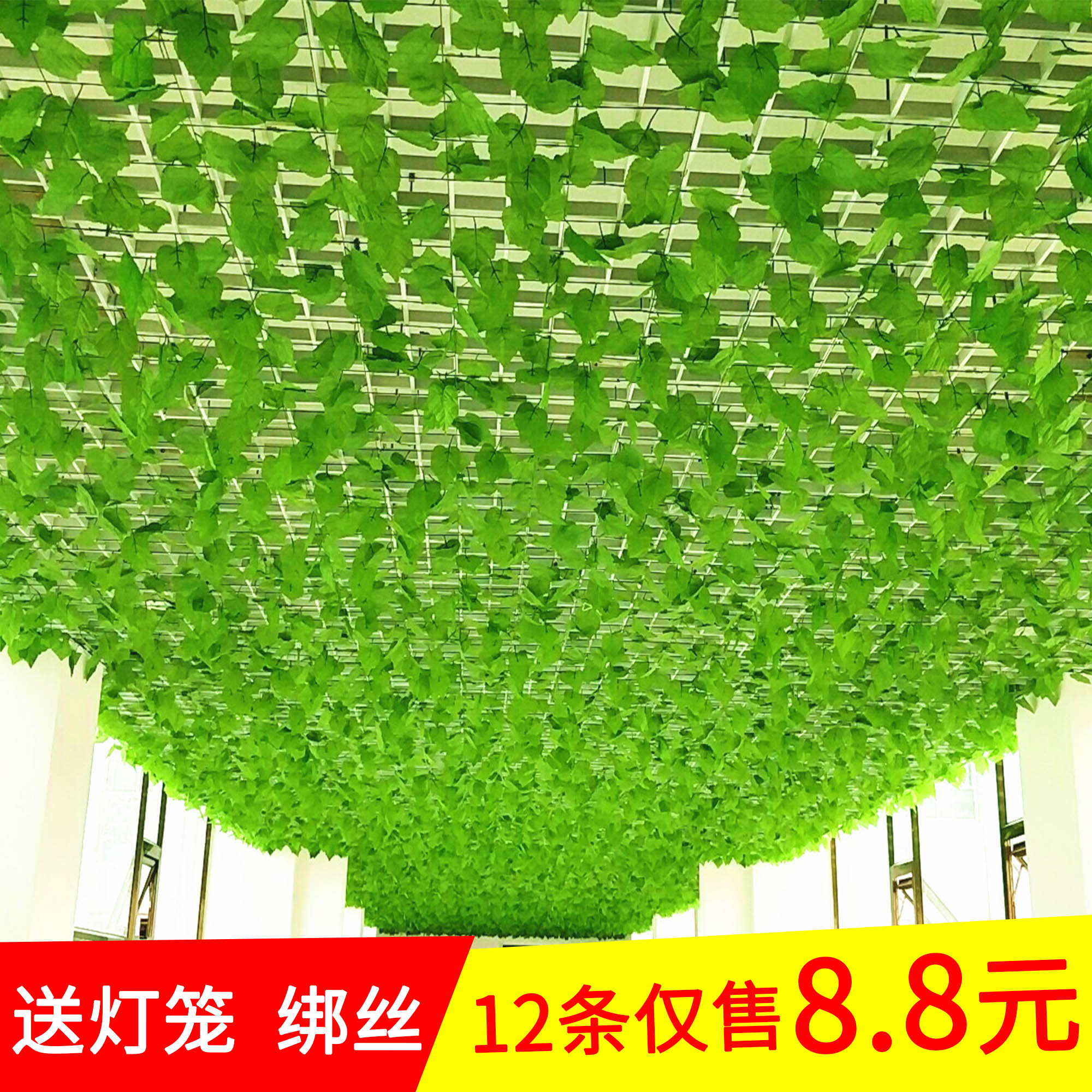 Simulated green plant artificial flower ceiling decoration vines false tree leaves balcony shelter sewer pipe wall hanging grape leaves