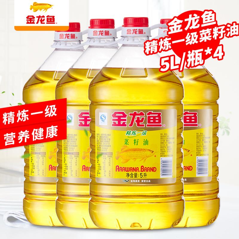 金龙鱼精炼一级菜籽油 5L*4 整箱 箱装炒菜烹饪食用油家用健康油