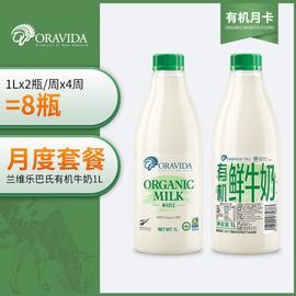 【月度宅配】新西兰空运进口兰维乐有机巴氏低温鲜牛奶1L*2瓶4周