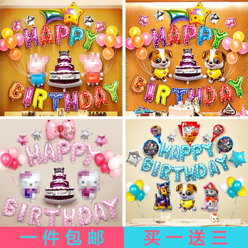 热销38件假一赔三儿童主题生日快乐布置趴体派对一周岁宝宝背景墙卡通气球场景装饰