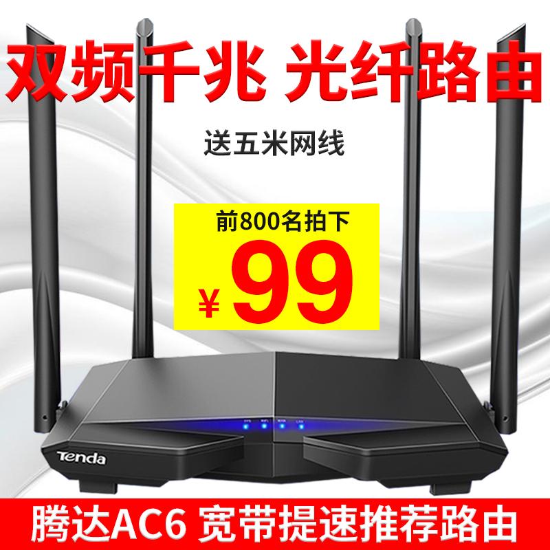 腾达AC6 5G双频千兆无线路由器家用穿墙智能无线路由器稳定高速
