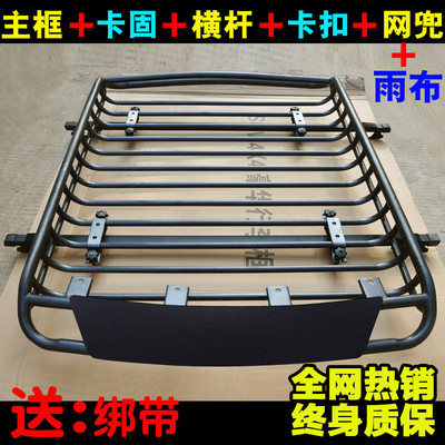 Off-road vehicle car SUV special roof luggage rack travel rack roof rack frame shelf roof frame modification universal