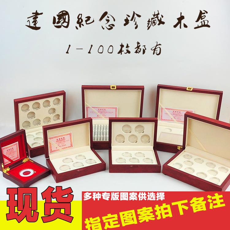 现货成立70年纪念币收藏木盒红色纪念章徽章钱币收纳礼盒可定制 Изображение 1