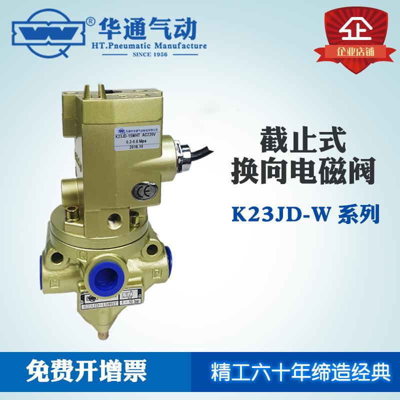 无锡华通气动K23JD-8-10-15W-20-25WHT-32-40W二位三通电控换向阀