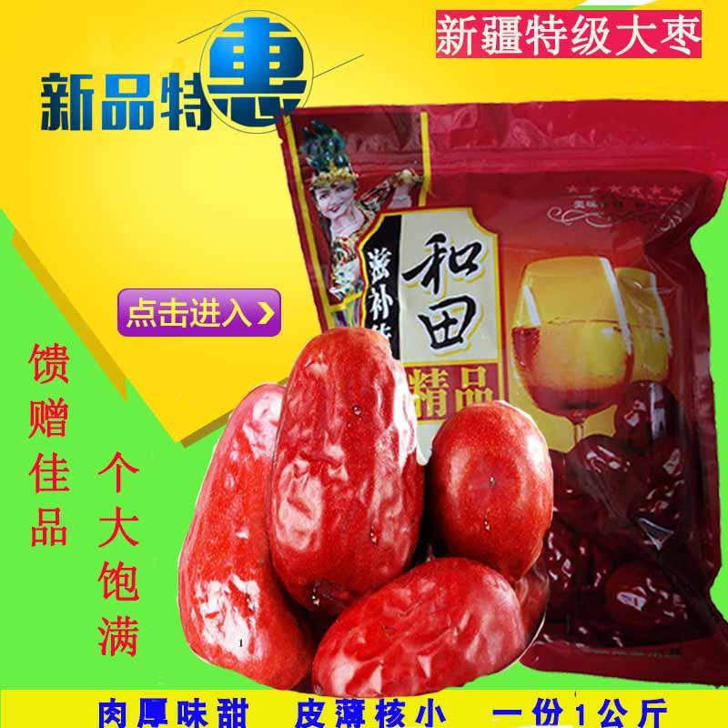 新疆特级六星包邮新鲜精品大红枣限10000张券