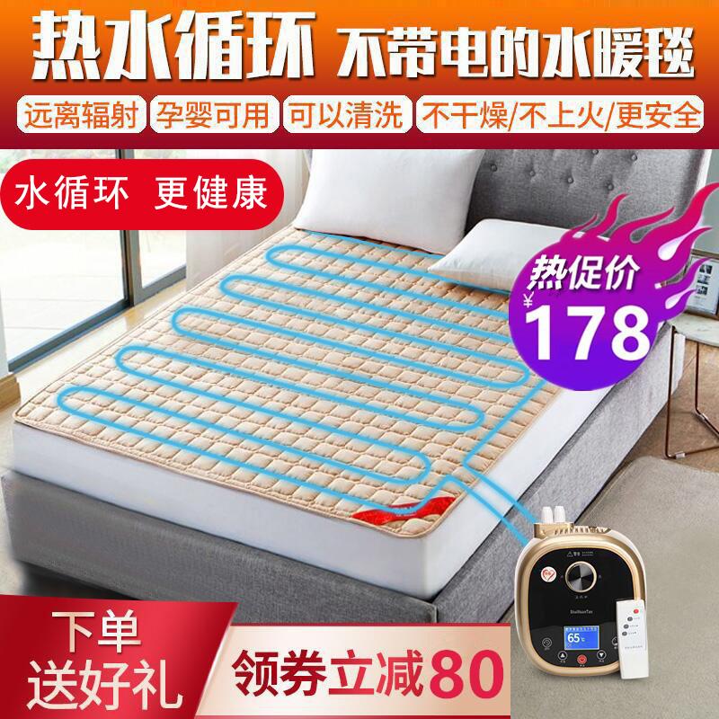 颂爱水暖毯电热毯安全无辐射家用双人水循环床垫水电褥子水热毯单
