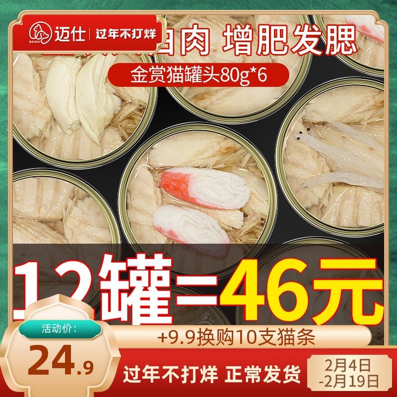 金赏80g*6猫咪零食湿粮成猫罐头