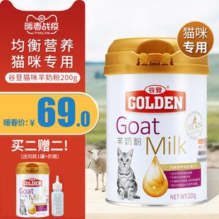 谷登羊奶粉猫咪专用新生宠物英短哺乳期成猫幼猫补钙营养增肥200g