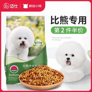 领25元券购买疯狂的小狗比熊狗粮3斤小型犬美毛