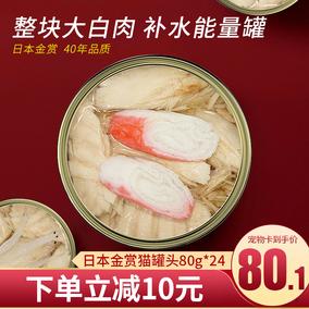 日本金赏白肉汤罐猫罐头80g猫零食