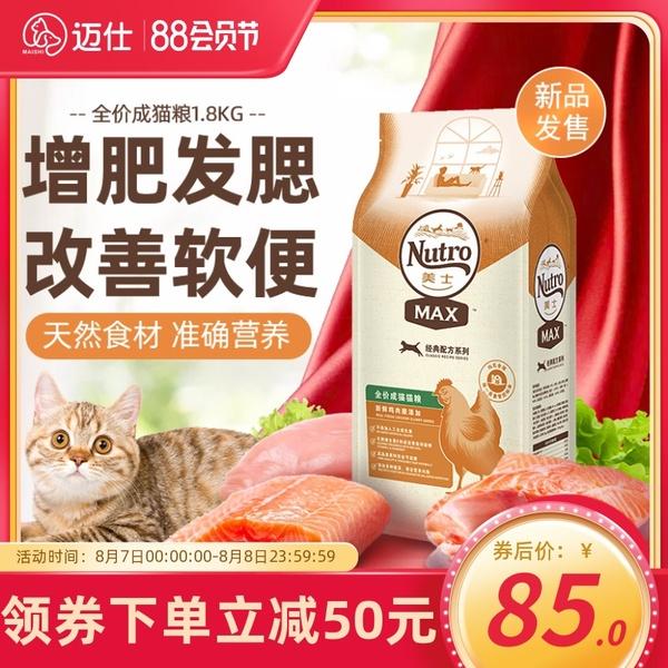 美士Nutro全价成猫粮300g/袋