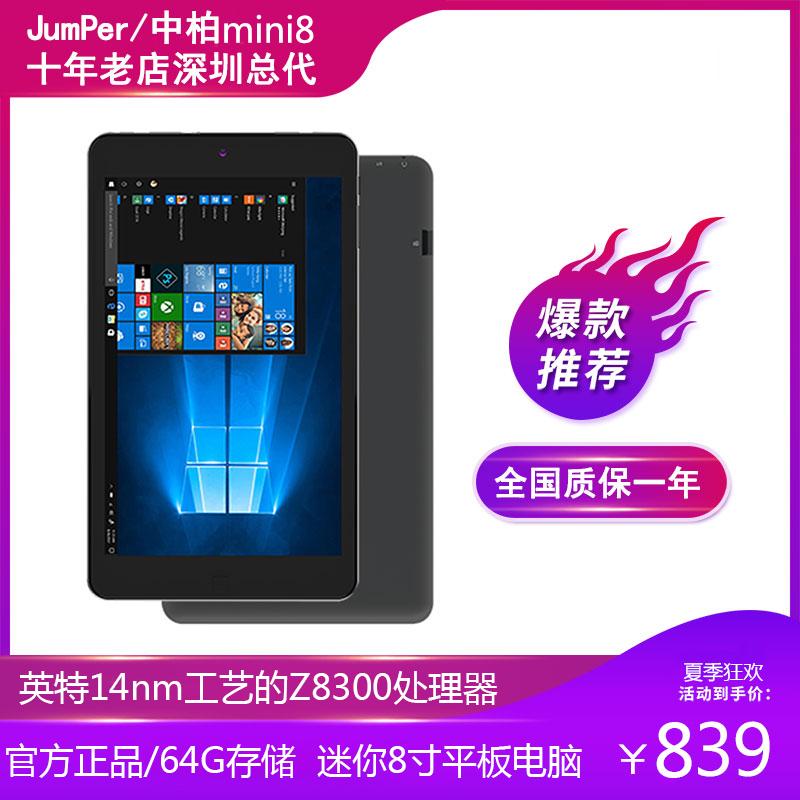 Jummper/中柏EZpad mini 8インチミニ薄型win 10タブレットの新型携帯