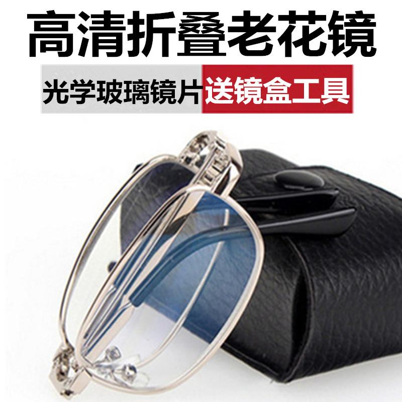 老花眼镜折叠男女
