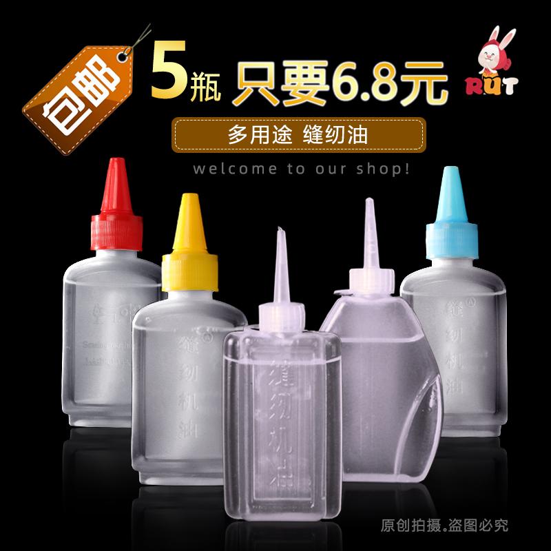 缝纫机油 小瓶 家用一斤 电动缝纫机油老式高级衣车油 免邮平车油
