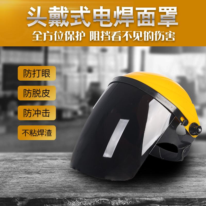 电焊面罩全脸防护头戴轻便式烧焊工氩弧焊眼镜防烤脸辐射透明面具