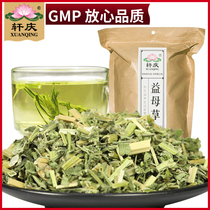 Buy 2 to send 1 Xuan Qing japonica tea Chinese herbal medicine drying herbs with red sugar grinding herbal powder ultrafine powder yy