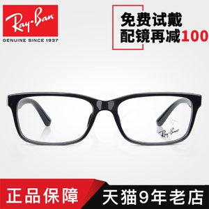 雷朋眼镜框 男女全框板材近视眼镜架复古方形圆脸官方旗舰店5315D