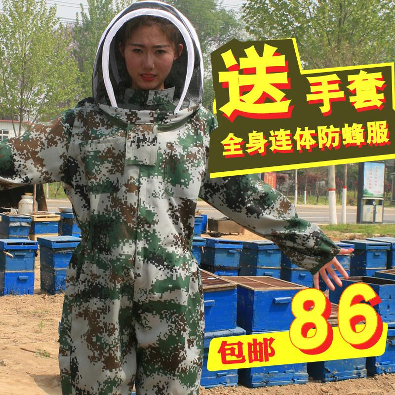 蜜蜂防护服专用全套防蜂服养蜂工具防蜂衣帽迷彩连体衣服马蜂透气