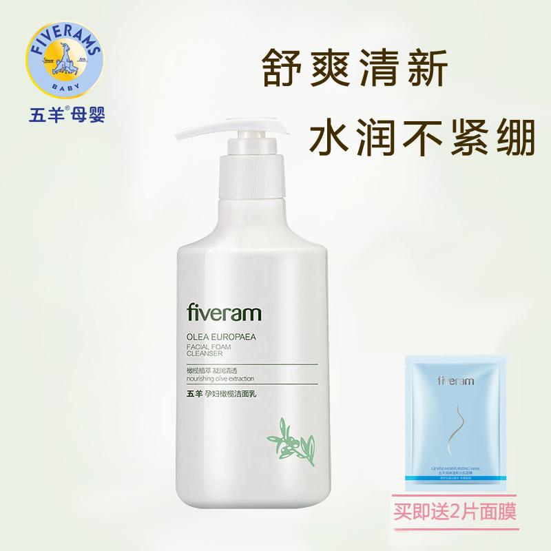 五羊孕妇洗面奶洁面乳孕妇用纯补水保湿控油清洁橄榄孕妇护肤品