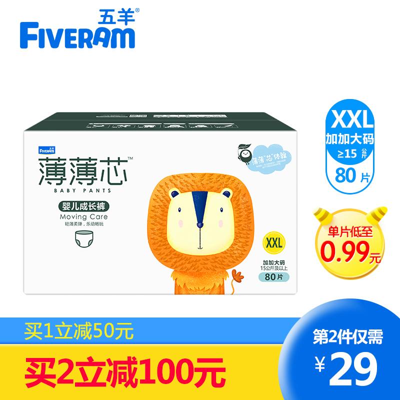 五羊薄薄芯成长裤超薄码婴儿纸尿裤11月16日最新优惠