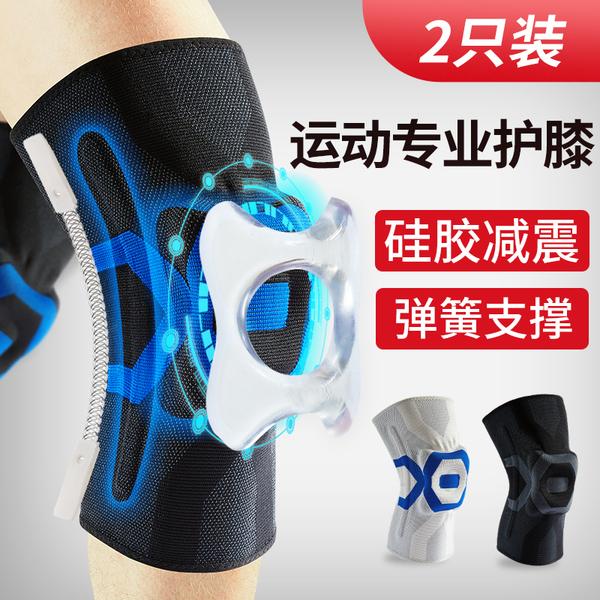 【2只装】专业运动护膝