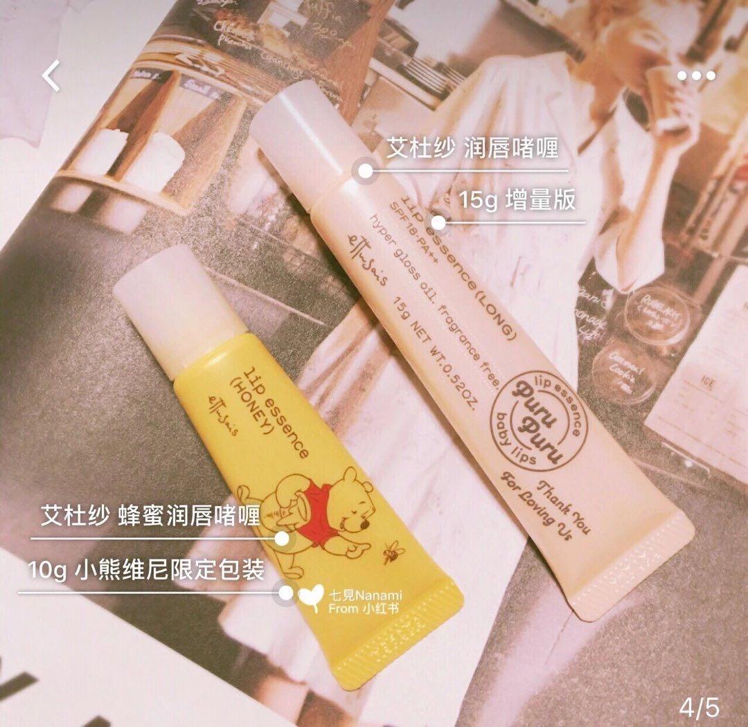 日本本土艾杜纱 蜂蜜润唇膏唇部美容精华液 唇部啫喱小熊维尼限量