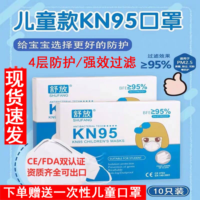 Kn95 childrens mask disposable childrens mouth and nose anti spray dust N95 childrens protective mask