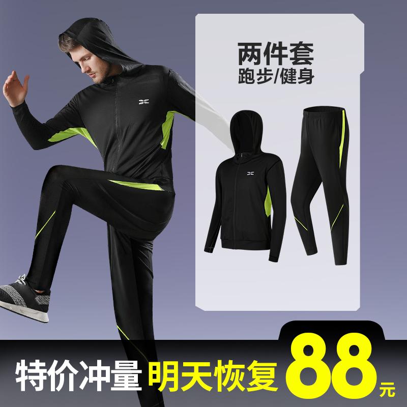 健身衣服男运动套装速干春夏季篮球长袖紧身训练装备足球外套跑步