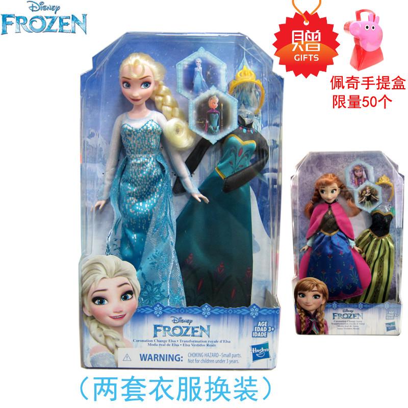 孩之宝迪士尼冰雪奇缘换装艾莎公主 女孩换衣服芭比娃娃玩具礼物