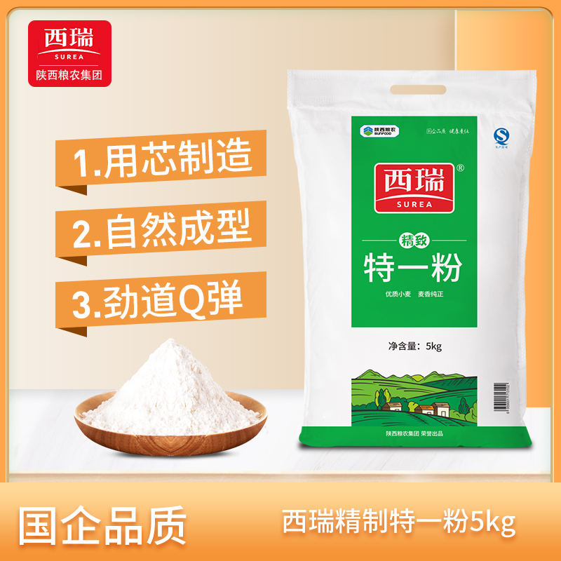 Xirui refined special flour 5kg 10kg steamed bun dumpling steamed bread general flour household food and agriculture group