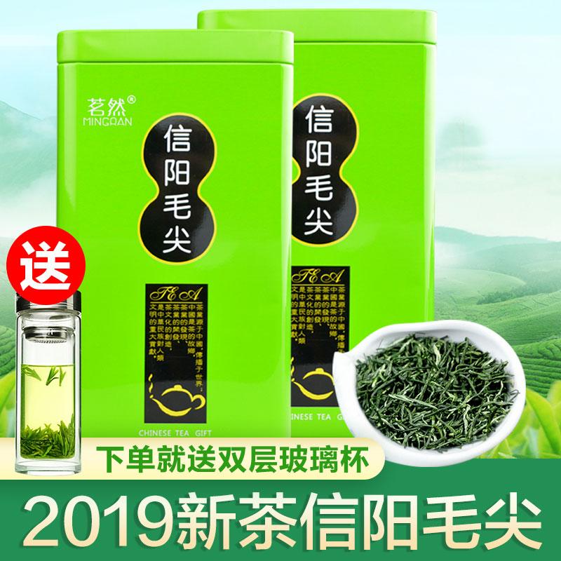 2019新茶买一送一共500g信阳毛尖雨前春茶绿茶-信阳毛尖(茗然旗舰店仅售88元)