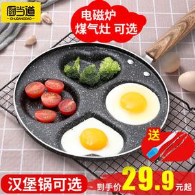 神器家用四孔早餐煎鸡蛋蛋饺不粘锅