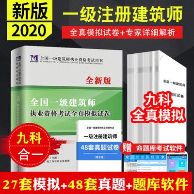 新版2020年全国一级注册建筑师全真模拟试卷 全套9本 可搭配一级注册建筑师考试教材历年真题试卷2020