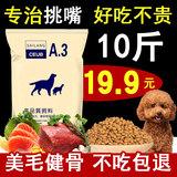 狗粮5kg泰迪金毛萨摩耶比熊德牧20小型犬幼犬成犬通用型10斤装