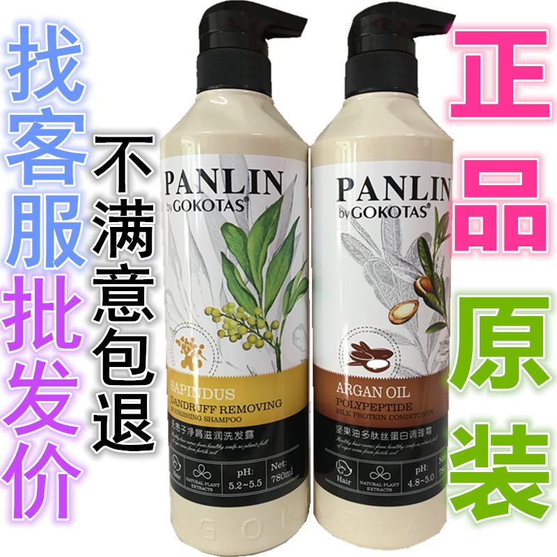正品潘霖PANLIN坚果油多肽丝蛋白调理霜护发素发膜水疗洗发乳水