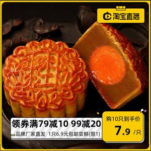 一品粤莲蓉蛋黄月饼125g/盒中秋豆沙蛋黄月饼散装广式月饼多口味